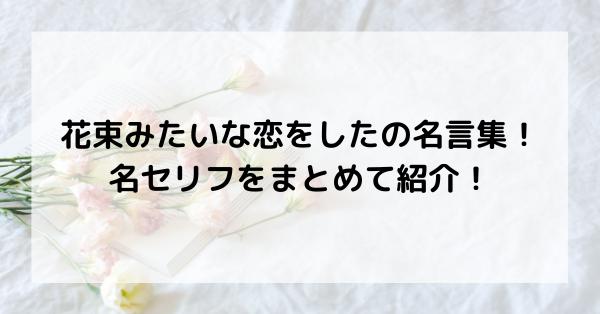 花束 みたい な 恋 を した 考察
