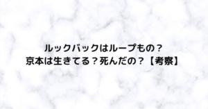 ルックバックはループもの?京本は生きてる?死んだの?【考察】